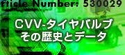 CVVタイヤバルブの歴史とデータ