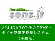 Alligator社のTPMS sens.itセンスイット
