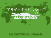 Alligator社について